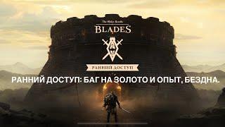 The Elder Scrolls: Blades - Ранний Доступ: Баг на золото и опыт, Бездна
