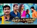 Jignesh Barot - Bewafa Te Kyayna Na Rakhya | Full Video | Latest Gujarati Sad Song | @RDC Gujarati