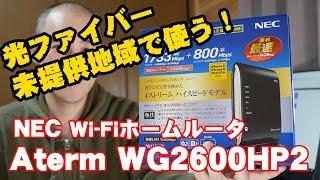 NECのWi-Fiホームルータ「AtermWG2600HP2」を光ファイバーフレッツ光未提供地域で使う