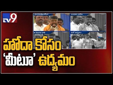 AP CM Chandrababu attacks PM Modi