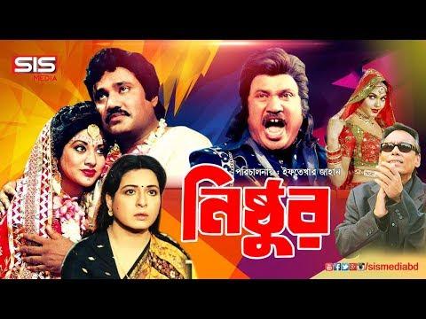 NISTHUR ( নিষ্ঠুর ) | Bangla Movie | Jashim | Shabana | Humayon Faridi |SIS Media
