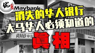 华人银行为什么逐渐消失在大马?全盛时期华人曾经拥有20多间银行,今天却剩下2间!消灭华人银行?!