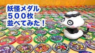 妖怪ウォッチ 妖怪メダル500枚並べてみた! Yokai Watch