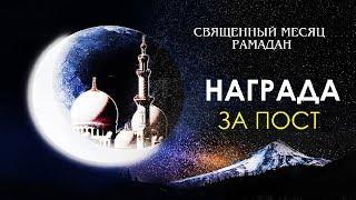 5 наград за пост в Рамадан