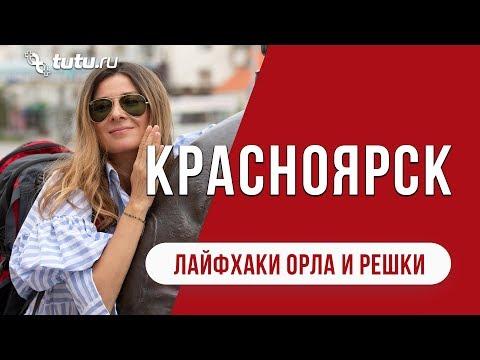 Красноярск II #Лайфхаки от \