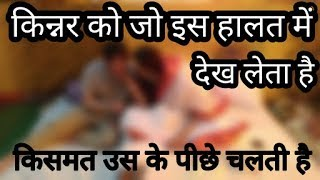 किन्नर को अगर देख लेता है कोई इस हालत में तो भगवान श्री राम (shree Ram) जी आप को धनवान कर देंगे