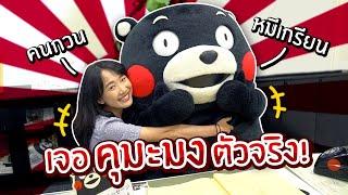 หมีเกรียนคุมะมง คงจะดีถ้ามีเธอ #ซอฟท่องโลก 【เที่ยวเมืองคุมะโมโตะ】