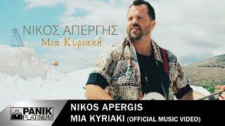 Νίκος Απέργης - Μιά Kυριακή | Official Music Video