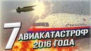 7 АВИАКАТАСТРОФ 2016 ГОДА