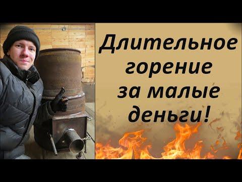 Печь длительного горения своими руками | Дожиг пиролизных газов | Обустройство гаража – часть 2