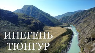 Алтай. Тропа Инегень–Тюнгур. Слияние рек Катуни и Аргута