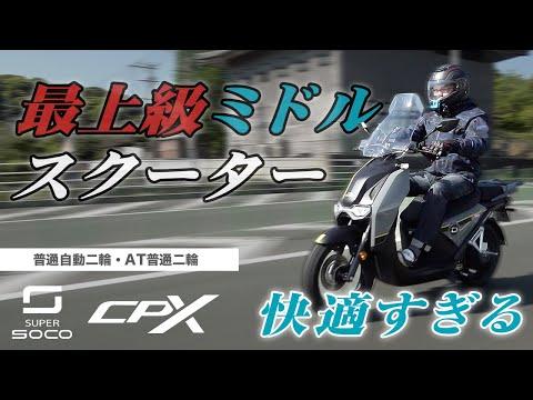 【電動バイク】通勤におすすめしたい座り心地がソファー並みに快適なミドルスクーター【SUPERSOCO CPX】