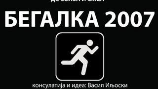 """""""Бегалка 2007"""" - СОЛЗА И СМЕА [цела претстава]"""