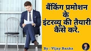 बैंकिंग प्रमोशन इंटरव्यू की तैयारी कैसे करे | Successful Tips for Banking Promotion Interview