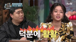 Amazing Saturday EP101 Hong Jin-Kyung, Nam Chang-Hee