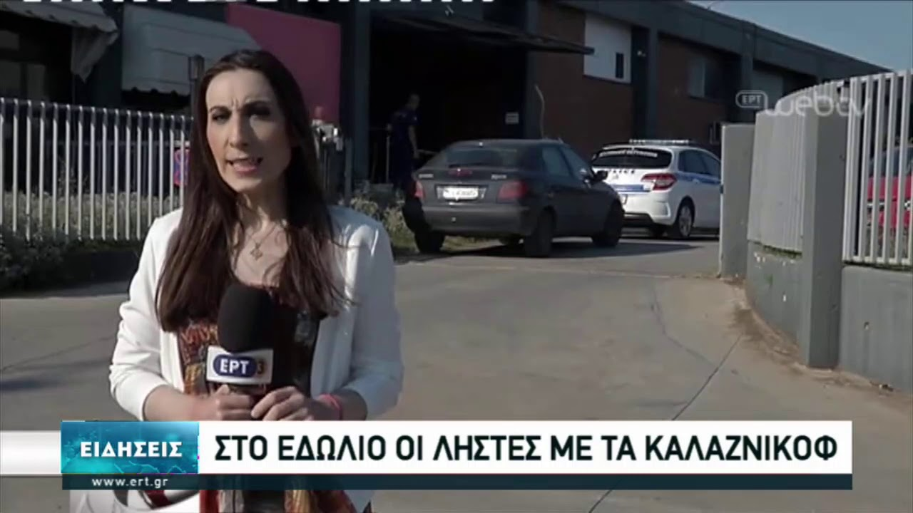 Θεσσαλονίκη: Δικάζονται οι ληστές με το καλάζνικοφ | 18/02/2021 | ΕΡΤ