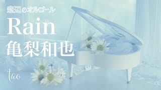 mqdefault - オルゴール♫ 「Rain」/  亀梨和也 木曜劇場『ストロベリーナイト・サーガ』主題歌
