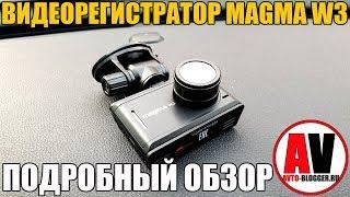 Видеорегистратор MAGMA W3. Подробный обзор и мой отзыв