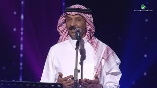 تحميل اغاني Abade Al Johar … Eljarh Arham   عبادي الجوهر … الجرح أرحم - حفل الرياض 2018 MP3