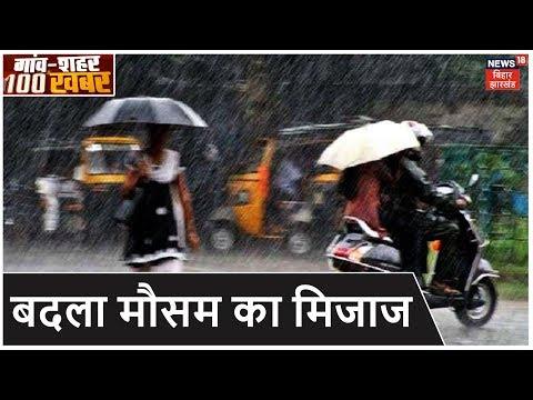 राजधानी में बदला मौसम का मिजाज | NonStop News | Gaon Shahar 100 Khabar |