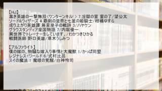 本日発売のお知らせ2016/01/29