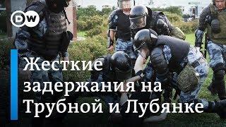Жесткие задержания на акции протеста в Москве. Видео без комментариев (27.07.2019)