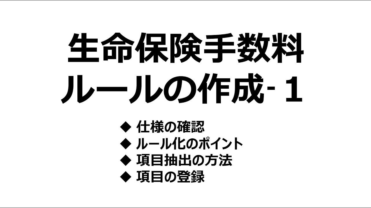 【生命保険手数料計算のルール化 (1):仕様整理~項目抽出と登録】#4
