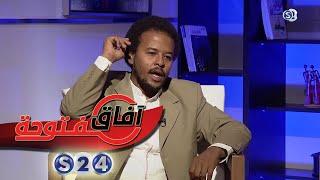 مسيرة الاقتصاد السوداني منذ الاستقلال - آفاق مفتوحة