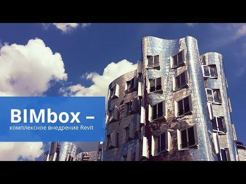 Вебинар «BIMbox – комплексное внедрение Revit»