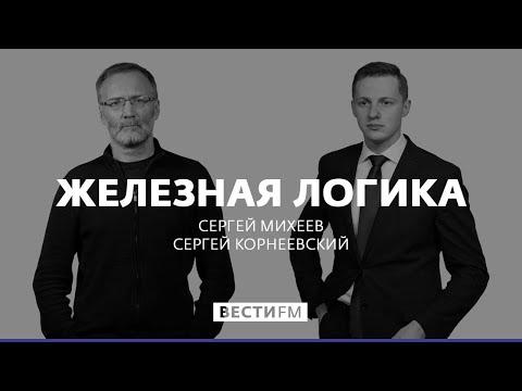 Реакция Трампа и Мэй на задержание британского танкера * Железная логика с Михеевым (22.07.19)