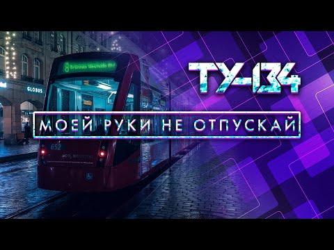 Группа ТУ-134 – Моей руки не отпускай (2020)
