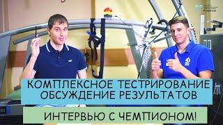 Комплексное тестирование МСМК по плаванию Кирилла Стрельникова. Обсуждение результатов.