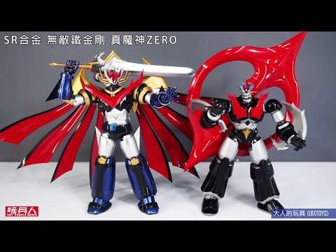 Super Robot SR超合金《魔神ZERO》マジンガーZERO 開箱