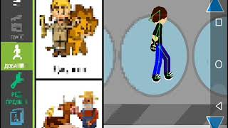 Как научится ходить и бегать в Рисуем Мультфильмы 2