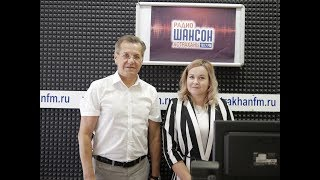 "Александр Жилкин интервью на радио ""Шансон"" в Астрахани"
