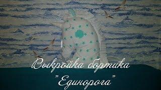 Выкройка бортика в детскую кроватку Единорог.