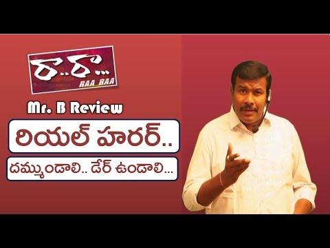 Raa Raa Movie Review   Srikanth New Telugu Film Rating   Mr. B