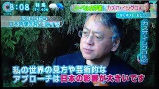 ノーベル文学賞カズオ・イシグロさん村上春樹さんとも親しかった!?受賞理由