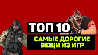 """ТОП 10 """"САМЫЕ ДОРОГИЕ ВЕЩИ ИЗ ИГР"""""""