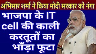 bjp IT CELL GET EXPOSED,अभिसार शर्मा ने किया भाजपा IT CELL को EXPOSED,must watch and send your views