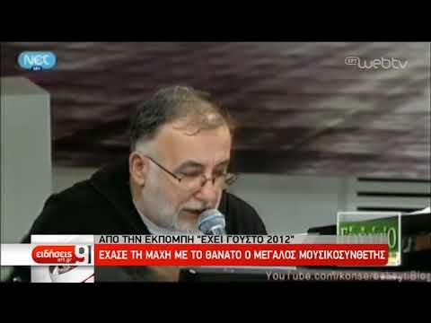 Θάνος Μικρούτσικος:Απόσπασμα από την εκπομπή «Έχει γούστο» του 2012 | 28/12/2019 | ΕΡΤ