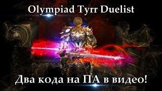 Олимпиада Дуэлиста Тира + 2 кода на ПА в видео! Lineage 2 Russia: Salvation, Айрин