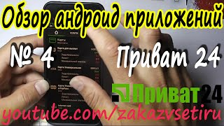 Oбзор андроид приложений №4 Как работать в приват 24 через смартфон