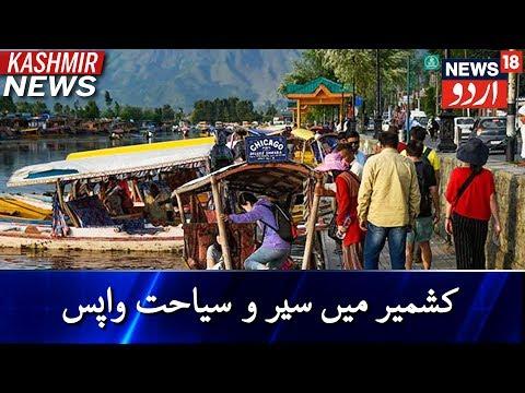 Jammu & Kashmir   دفعہ 370 کی منسوخی کے بعد کشمیر میں سیاحت کی واپسی