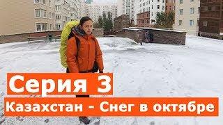Кругосветка автостопом.  Россия - Казахстан.