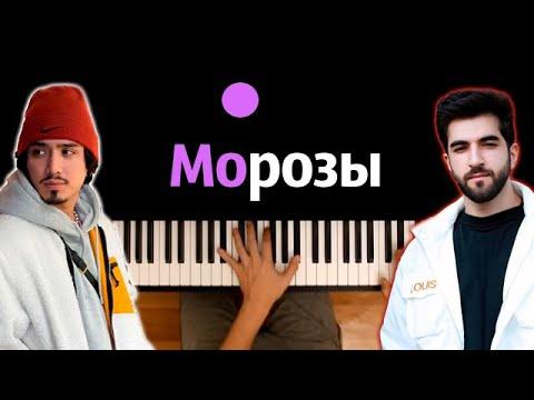 Gafur, Elman - Морозы ● караоке | PIANO_KARAOKE ● ᴴᴰ + НОТЫ & MIDI