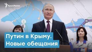 Путин в Крыму. Новые обещания    Крымский вечер