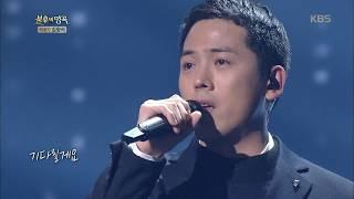 불후의명곡 Immortal Songs 2 - 김용진 - I Believe.20180210