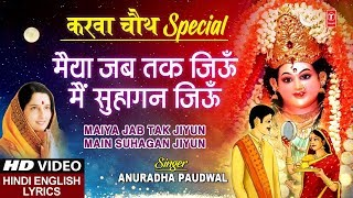 करवा चौथ Special देवी भजन I Maiya Jab Tak Jiyun Main Suhagan Jiyun I ANURADHA PAUDWAL