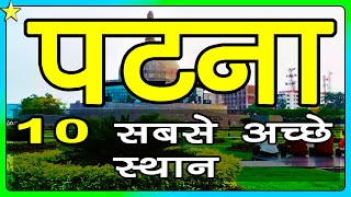 10 BEST PLACES TO VISIT IN PATNA in 2020 👈 - Download this Video in MP3, M4A, WEBM, MP4, 3GP